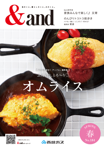 &and 最新号 No.184